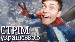 Marvel's Spider-Man  • Годнота чи ШЕДЕВР?) • Запис Стріму [PS4 pro]
