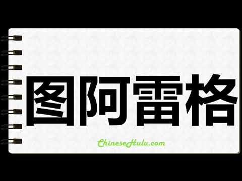 How to Write Tuareg in Chinese