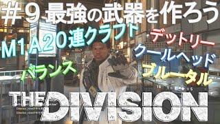 【The Division】実況プレイ #9「最上級M1A20連クラフト!最強の武器を作ろう」【MMORPG+TPS】