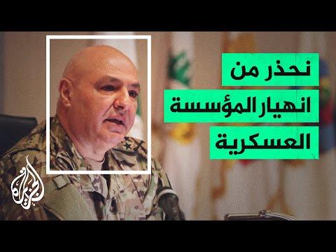 لبنان.. قائد الجيش: استمرار تدهور الوضع الاقتصادي سيؤدي إلى انهيار المؤسسات كافة  - نشر قبل 13 ساعة