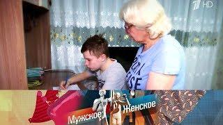 Отдам внука в хорошие руки. Мужское / Женское. Выпуск от 26.02.2020