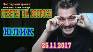 ЮЛИК ОТВЕЧАЕТ НА ВОПРОСЫ ВО ВРЕМЯ СТРИМА 25.11.2017