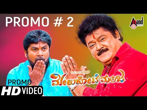 Melukote Manja | Kannada New Promo 02 | Jaggesh, Aindrita Ray | Giridhar Divan | Kannada 2017