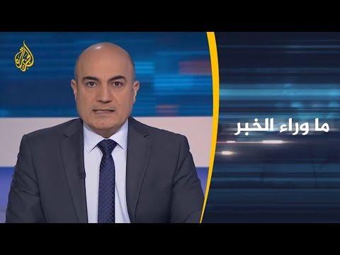 ما وراء الخبر - ما أبعاد قرار اليونان بطرد سفير ليبيا؟  - نشر قبل 4 ساعة