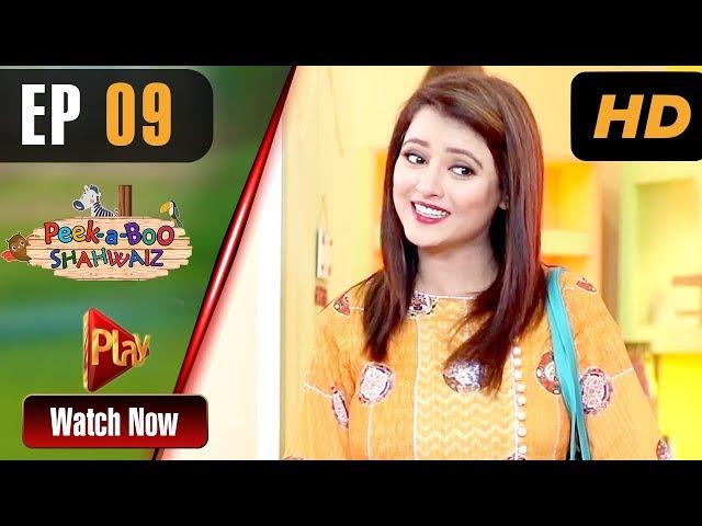 Peek A Boo Shahwaiz - Episode 9 | Play Tv Dramas | Mizna Waqas, Shariq, Hina Khan | Pakistani Drama