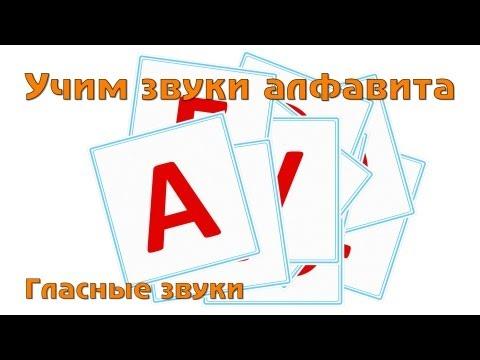 Учим гласные буквы мультфильм