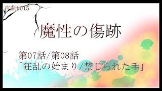[LIVE] 【声劇#013】魔性の傷跡 第07話/第08話 「狂乱の始まり/禁じられた手」【生放送】 2018/08/12