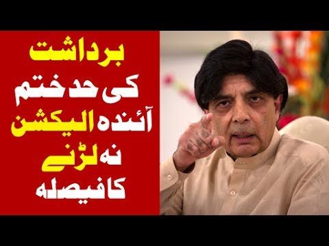 Ch. Nisar Shocking Statements About PANAMA & Dawn Leaks in his press Conference