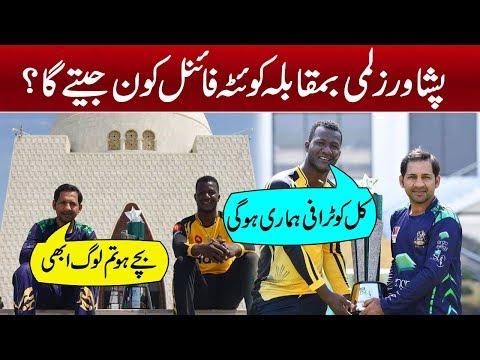 PSL 2019 | Peshawar Zalmi vs Quetta Gladiators Final Match | Branded Shehzad