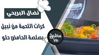 كرات اللحمة من نبيل بصلصة الحامض حلو - نضال البريحي
