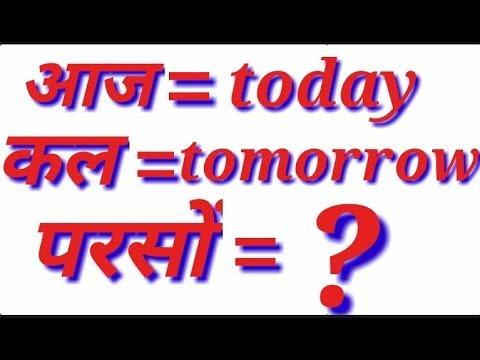 Parso Ko English Mein Kya Bolate Hain 5 Amazing Fact In Hindi Youtube Main dhoondne ko zamane me jab wafa nikla pata chala ki ghalat leke main pata nikla. parso ko english mein kya bolate hain 5
