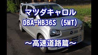 今回は現行型のHA36Sアルト(F型5MT)のOEM、マツダキャロルGFを借りて...