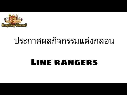 ประกาศผลแต่งกลอน Line rangers