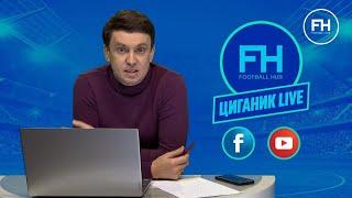Циганик LIVE Єврокубкова доля Шахтаря та Динамо
