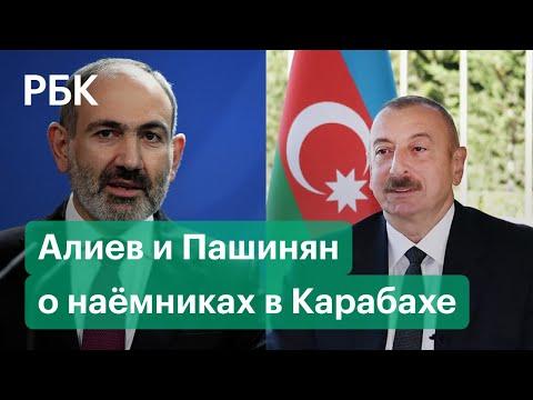 Алиев и Пашинян поспорили об иностранных наемниках а Нагорном Карабахе. Война Армении и Азербайджана