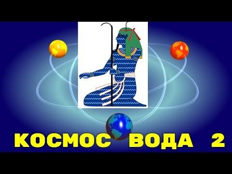 КОСМОС ВОДА 2