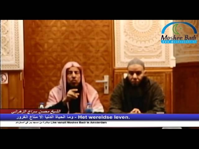 محاضرة الشيخ محسن سراج الزهراني - وما الحياة الدنيا إلا متاع الغرور