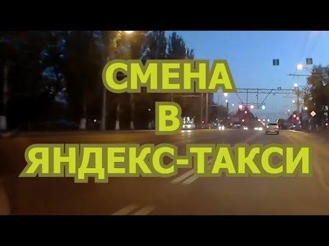 Работа в Яндекс такси. Суббота. Покупка смены. \ Ночной таксист
