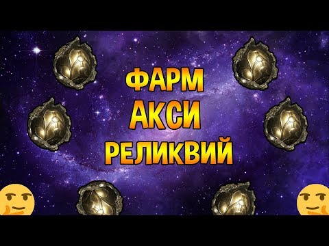 WARFRAME ГДЕ ФАРМИТЬ АКСИ РЕЛИКВИИ (ОЧЕРЕДНОЙ СПОСОБ)