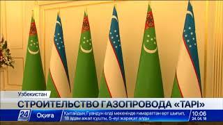 Узбекистан примет участие в строительстве газопровода ТАПИ