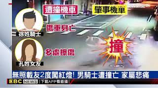砰!17歲少年無照闖燈撞害命 25歲男重傷亡