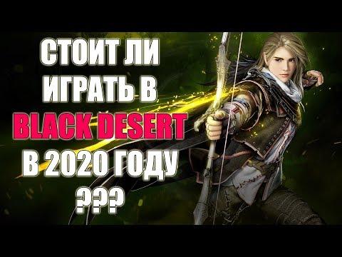 Стоит ли играть в BLACK DESERT в 2020 году?!