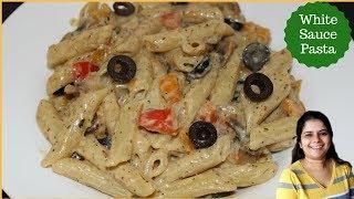इंडियन स्टाइल वाइट सॉस पास्ता रेसिपी कैसे बनाये? - White Sauce Pasta With Mushroom -  Pasta recipe