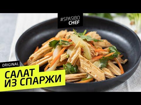 Постный салат ФУЧЖУ из соевоей спаржи. Тотал ВЕГАН #218 рецепт Ильи Лазерсона