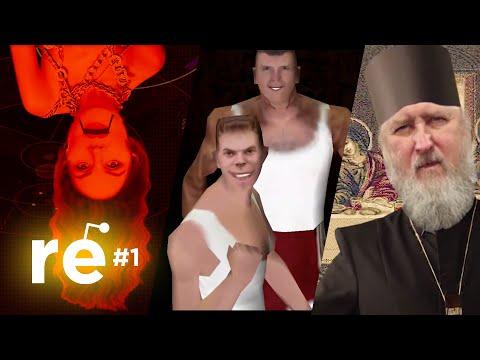 Ретранслятор #1: Абстрактные мемы, зашквары католиков, Кокорин и Мамаев в летнем лагере
