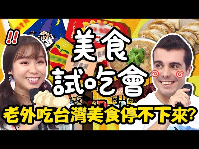 外國人吃台灣食物!零食.早餐.小吃哪一樣是老外的最愛?小百合 佩德羅【2分之一強特映版】