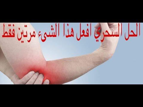 906823afa لعلاج الام المفاصل و التهاب الاوتار | تجربتى الشخصيه - YouTube