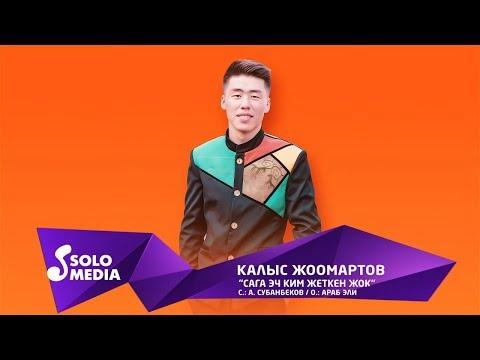 Калыс Жоомартов - Сага эч ким жеткен жок / Жаны ыр 2019