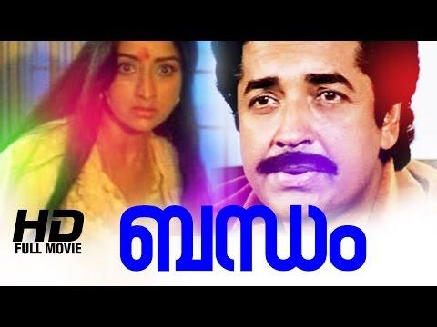 Bandham Malayalam Full Movie | Evergreen...