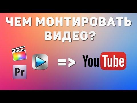 Чем монтировать видео