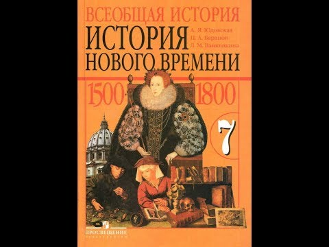 История (А.Юдовская) 7к 20п Великие просветители Европы