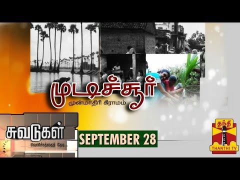 "Suvadugal - ""A Documentary on Mudichur Model Village"" (28/09/2014) - Thanthi TV"