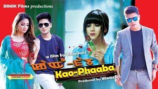 KAO PHABA A MANIPURI FEATURE FILM ! FULL MOVIE AVAILABE AT MFDC APP