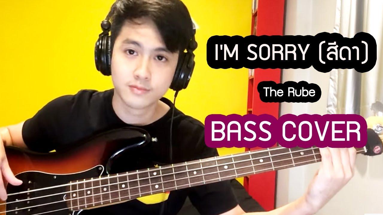 I'M SORRY (สีดา) - The Rube (Bass Cover)