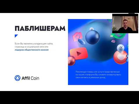 AffilCoin. Как зарабатывать на криптовалюте, вебинар 17 03 2020.