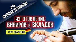 🔴 Как ЗУБНОЙ ТЕХНИК обучается немецким технологиям? Изготовление виниров и вкладок в Москве!