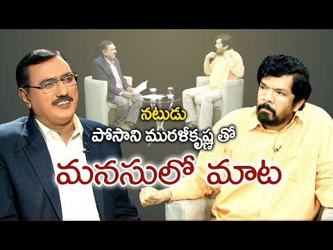 Special Interview With Posani Krishna Murali || Sakshi Manasulo Maata - Watch Exclusive