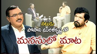 Special Interview With Posani Krishna Murali || Sakshi Manasulo Maata - Watch Exclusive