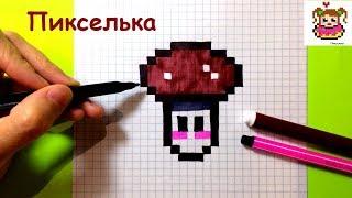 Как Рисовать Грибочек по Клеточкам ♥ Рисунки по Клеточкам