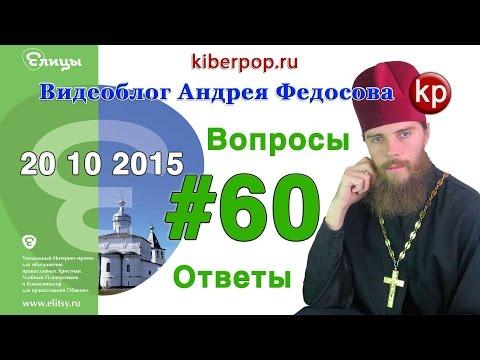 Вопросы и ответы #60 от 22 октября 2015