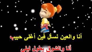 انا و الشوق - ميرام فارس كاريوكي - arabic karaoke