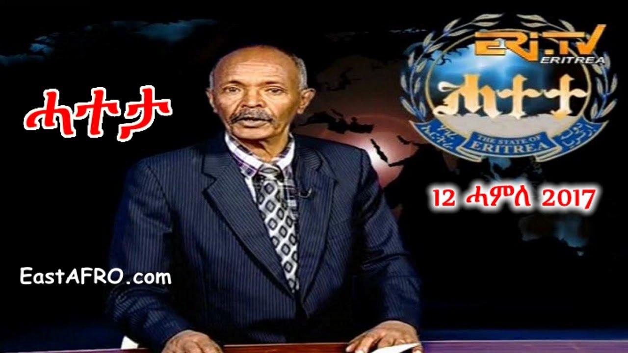 Eritrea ERi-TV News ሓተታ (July 12, 2017)
