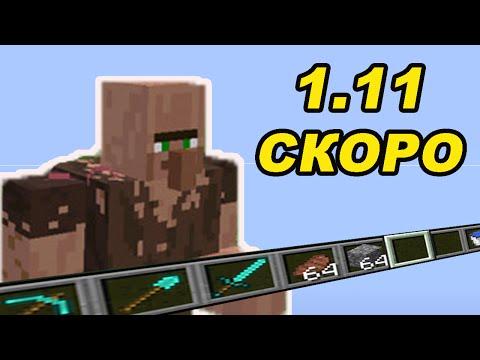 Обзор Minecraft 1.11 (Обзор Майнкрафт 1.11) | ШОКИРУЮЩИЕ ЯЙЦА! Snapshot 16w32b Minecraft
