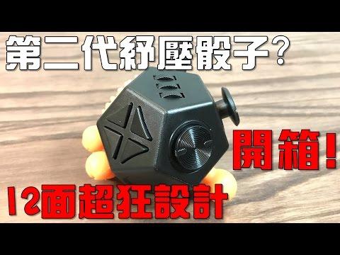 【Joeman】第二代紓壓骰子?12面超狂設計!開箱