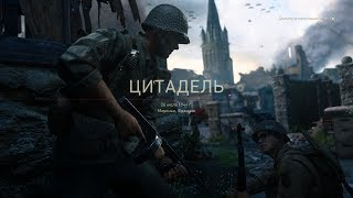 CALL OF DUTY WWII АХУ..ННЫЙ ЗАМЕС МИССИЯ ЦИТАДЕЛЬ