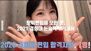 #026 [경희대논술] 2021 편입논술, 토익편입 계…